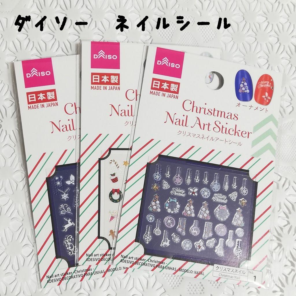 ネイルシール 100均 クリスマス