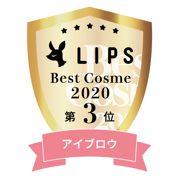 LIPSベストコスメ2020年間 小カテゴリ アイブロウ 第3位