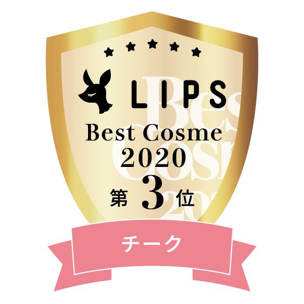 LIPSベストコスメ2020年間 小カテゴリ チーク 第3位