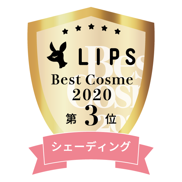 LIPSベストコスメ2020年間 小カテゴリ シェーディング 第3位
