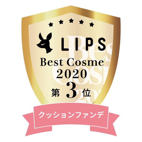 LIPSベストコスメ2020年間 小カテゴリ クッションファンデ 第3位