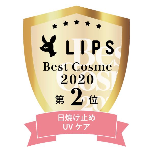 LIPSベストコスメ2020年間 小カテゴリ 日焼け止め・UVケア 第2位