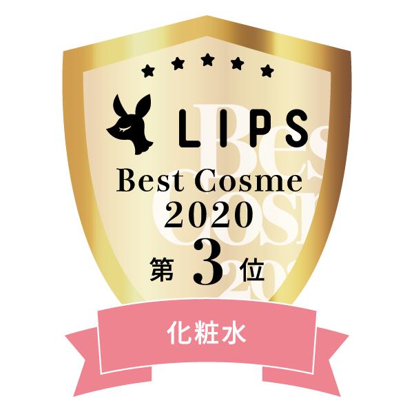 LIPSベストコスメ2020年間 小カテゴリ 化粧水 第3位