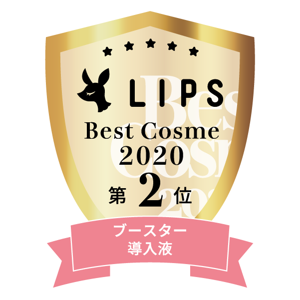 LIPSベストコスメ2020年間 小カテゴリ ブースター・導入液 第2位