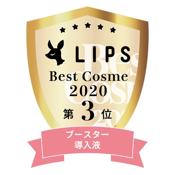 LIPSベストコスメ2020年間 小カテゴリ ブースター・導入液 第3位