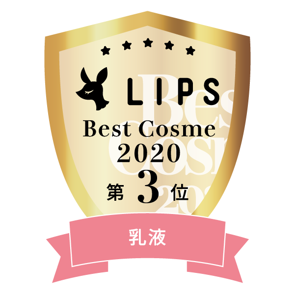 LIPSベストコスメ2020年間 小カテゴリ 乳液 第3位
