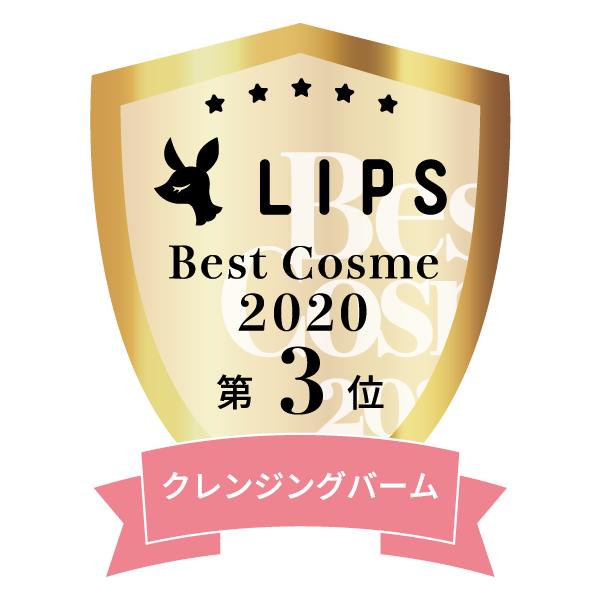 LIPSベストコスメ2020年間 小カテゴリ クレンジングバーム 第3位