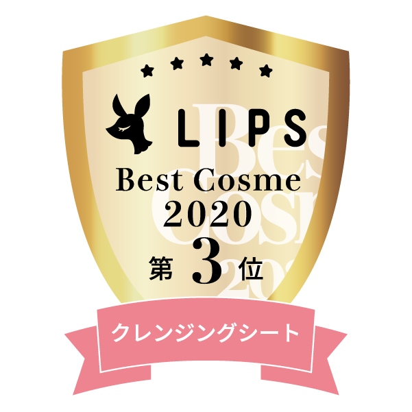 LIPSベストコスメ2020年間 小カテゴリ クレンジングシート 第3位