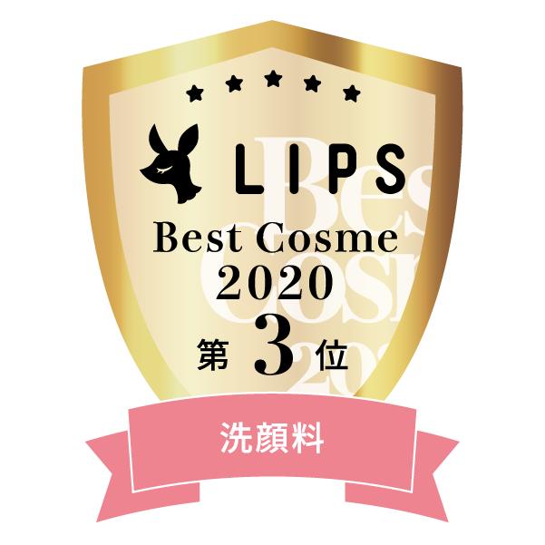 LIPSベストコスメ2020年間 小カテゴリ 洗顔料 第3位