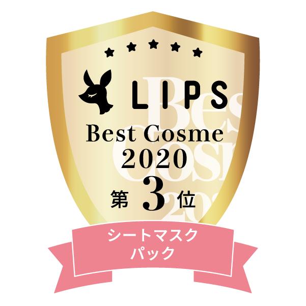 LIPSベストコスメ2020年間 小カテゴリ シートマスク・パック 第3位
