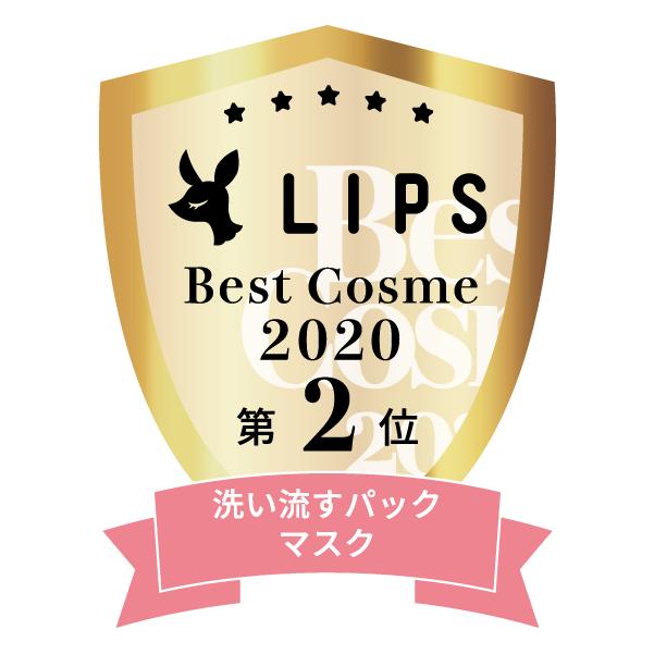 LIPSベストコスメ2020年間 小カテゴリ 洗い流すパック・マスク 第2位