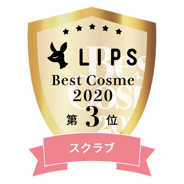 LIPSベストコスメ2020年間 小カテゴリ スクラブ 第3位