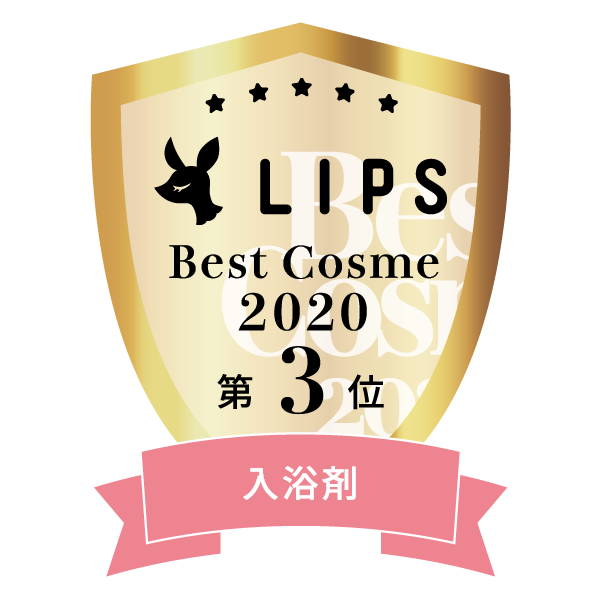 LIPSベストコスメ2020年間 小カテゴリ 入浴剤 第3位