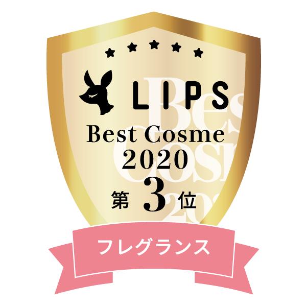 LIPSベストコスメ2020年間 小カテゴリ フレグランス 第3位
