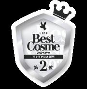 LIPSベストコスメ2020上半期カテゴリ賞 リップグロス部門 第2位