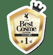 LIPSベストコスメ2020上半期カテゴリ賞 マスカラ部門 第1位
