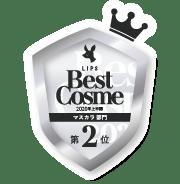 LIPSベストコスメ2020上半期カテゴリ賞 マスカラ部門 第2位