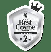 LIPSベストコスメ2020上半期カテゴリ賞 クレンジング部門 第2位