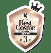 LIPSベストコスメ2020上半期カテゴリ賞 化粧水部門 第3位