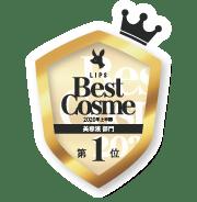 LIPSベストコスメ2020上半期カテゴリ賞 美容液部門 第1位