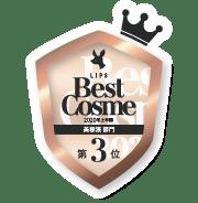 LIPSベストコスメ2020上半期カテゴリ賞 美容液部門 第3位