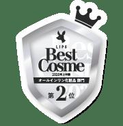 LIPSベストコスメ2020上半期カテゴリ賞 オールインワン化粧品部門 第2位