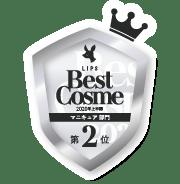LIPSベストコスメ2020上半期カテゴリ賞 マニキュア部門 第1位