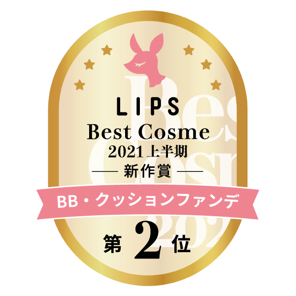 LIPSベストコスメ2021上半期 BB・クッションファンデ 第2位
