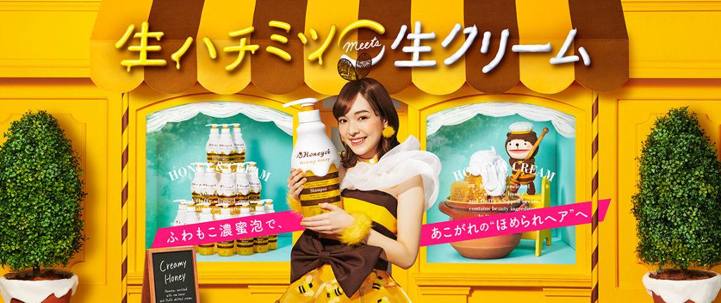 Honeycéのカバー画像
