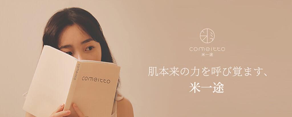 米一途のカバー画像