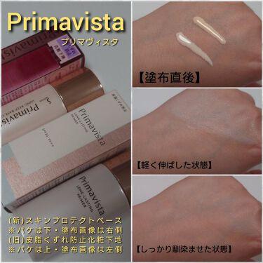 皮脂くずれ防止 化粧下地/プリマヴィスタ/化粧下地を使ったクチコミ(5枚目)