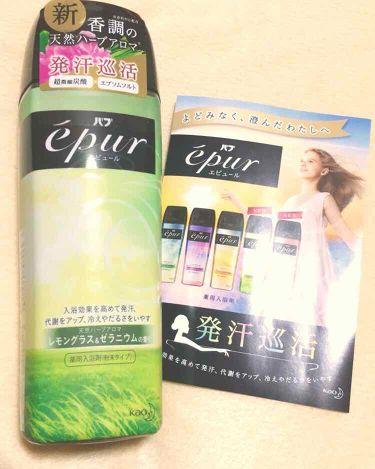 いちご大福さんの「バブエピュール レモングラス&ゼラニウムの香り<入浴剤>」を含むクチコミ