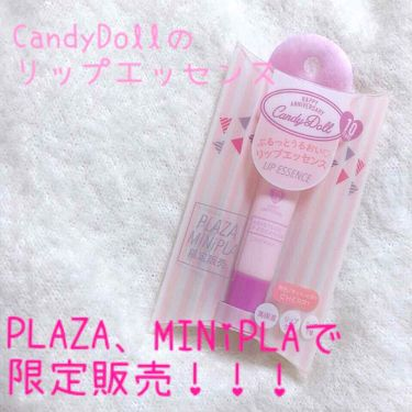 モイスチャーリップエッセンス/CandyDoll/リップケア・リップクリームを使ったクチコミ(1枚目)