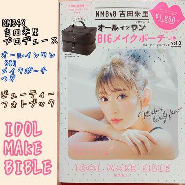 ルイさんの「主婦の友社NMB48吉田朱里プロデュースオールインワンBIGメイクポーチ<その他>」を含むクチコミ