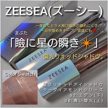 星空リキッドアイシャドウ/ZEESEA/リキッドアイシャドウを使ったクチコミ(1枚目)