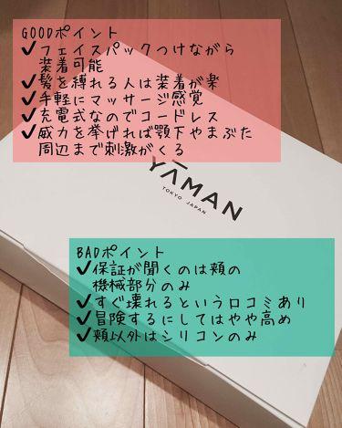 メディリフト/ヤーマン/その他グッズを使ったクチコミ(2枚目)