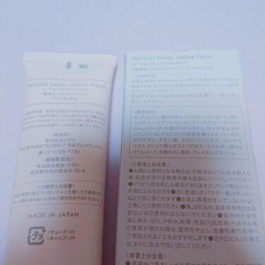 HerbalSwanWhitePack(ハーバルスワンホワイトパック)/ビズキ/洗い流すパック・マスクを使ったクチコミ(4枚目)