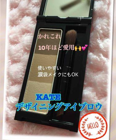 ♡zumi♡さんの「ケイトデザイニングアイブロウ3D<パウダーアイブロウ>」を含むクチコミ