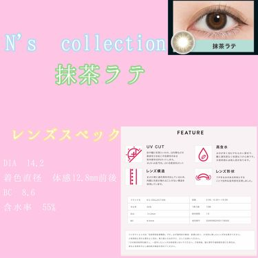 N's COLLECTION/カラーコンタクト/その他を使ったクチコミ(3枚目)