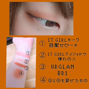 ダイソー×IT GIRL クリームチーク&リップ/DAISO/ジェル・クリームチークを使ったクチコミ(2枚目)