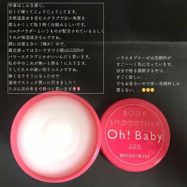 Oh! Baby ボディ スムーザー /HOUSE OF ROSE/ボディスクラブを使ったクチコミ(3枚目)