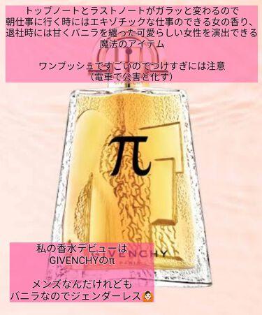 π(パイ) オードトワレ ナチュラルスプレイ/GIVENCHY/香水(メンズ)を使ったクチコミ(3枚目)