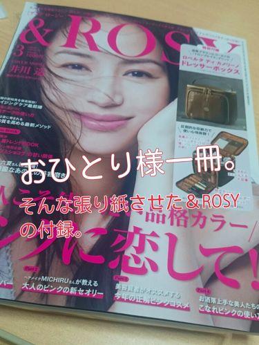 &ROSY 3月号/宝島社/書籍を使ったクチコミ(1枚目)