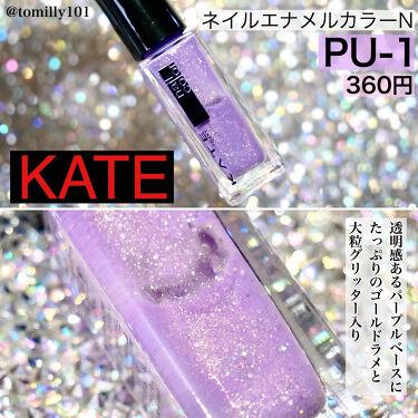 ネイルカラーリムーバーN/KATE/除光液を使ったクチコミ(2枚目)