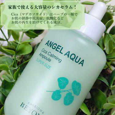 シカセラム/BEYOND ANGEL AQUA/美容液を使ったクチコミ(2枚目)