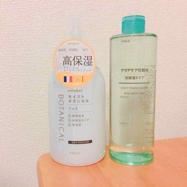 クリアケア化粧水 高保湿タイプ/無印良品/化粧水を使ったクチコミ(2枚目)