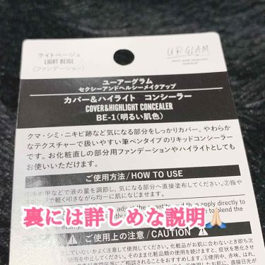 UR GLAM カバー&ハイライトコンシーラー/DAISO/コンシーラーを使ったクチコミ(2枚目)
