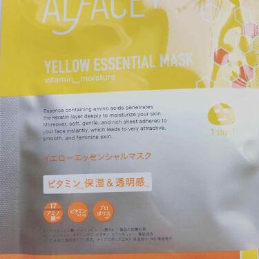 オルフェス イエローエッセンシャルマスク/ALFACE+/シートマスク・パックを使ったクチコミ(3枚目)