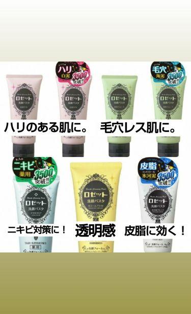 ロゼット 洗顔パスタ 海泥スムース/ロゼット/洗顔フォームを使ったクチコミ(2枚目)