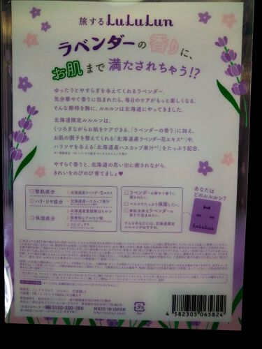北海道ルルルン(ラベンダーの香り)/ルルルン/シートマスク・パックを使ったクチコミ(2枚目)